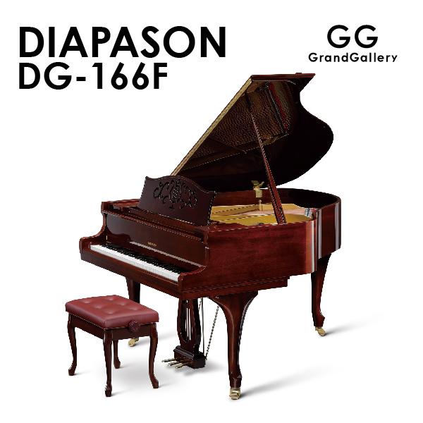 細部にまで優雅な曲線を持つフレンチタイプ 新品グランドピアノ DIAPASON(ディアパソン)DG-166F