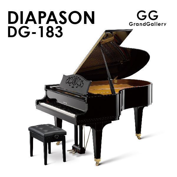 新品グランドピアノ DIAPASON(ディアパソン)DG-183 「一本張り張弦方式」採用 技術を凝縮したモデル