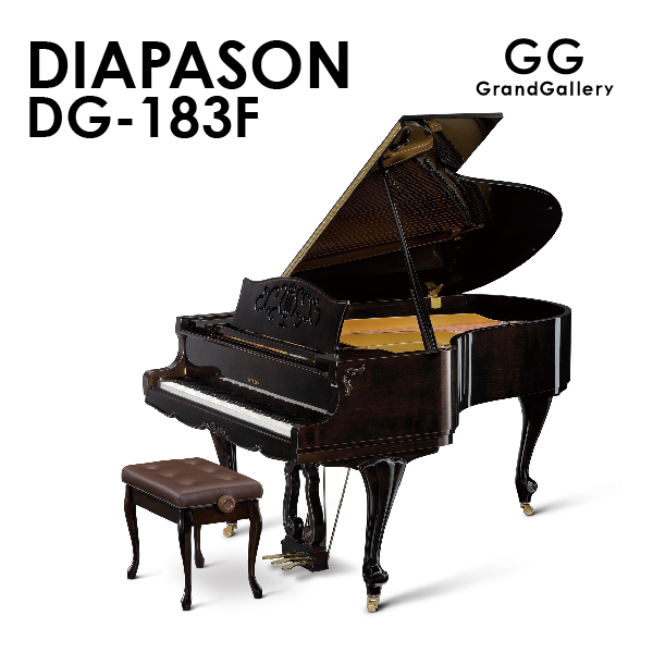 華やかに、そして優雅に。ヨーロッパの伝統的デザイン 新品グランドピアノ DIAPASON(ディアパソン)DG-183F