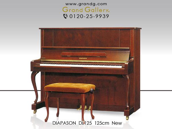 新品アップライトピアノ DIAPASON(ディアパソン)DL125WF フレンチ