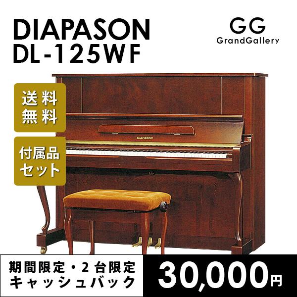 新品アップライトピアノ DIAPASON(ディアパソン)DL-125WF フレンチ
