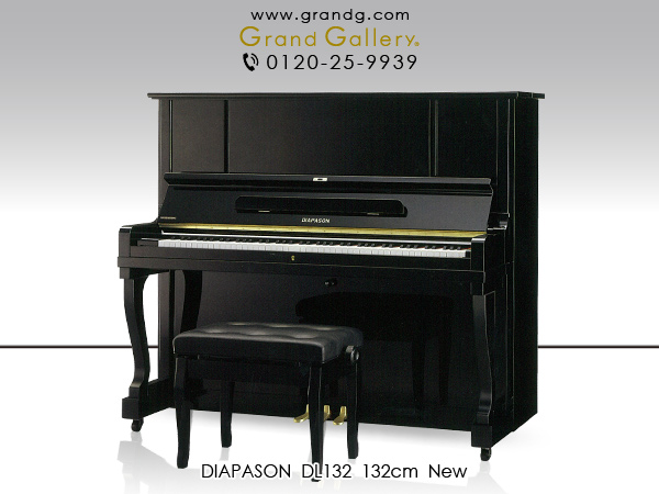 新品アップライトピアノ DIAPASON(ディアパソン)DL132BCR チッペン