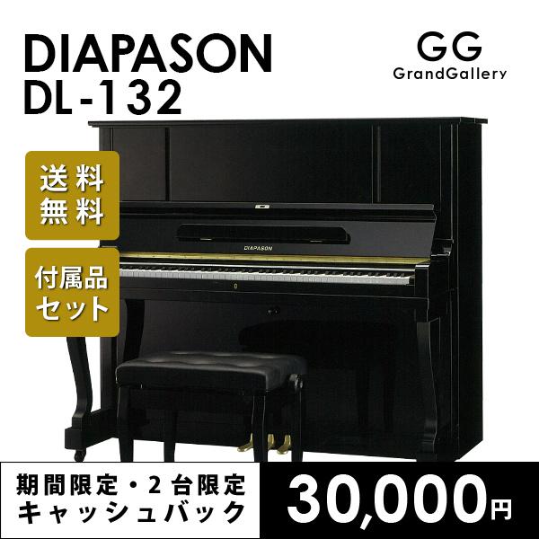 新品アップライトピアノ DIAPASON(ディアパソン)DL-132