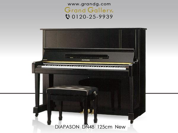 新品アップライトピアノ DIAPASON(ディアパソン)DN48