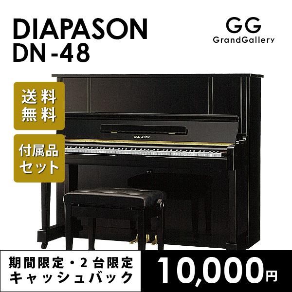 新品アップライトピアノ DIAPASON(ディアパソン)DN-48