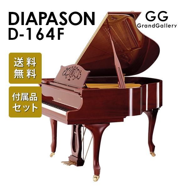 新品グランドピアノ DIAPASON(ディアパソン)D-164F