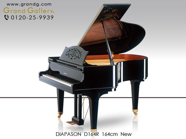新品グランドピアノ DIAPASON(ディアパソン)D164R BGE