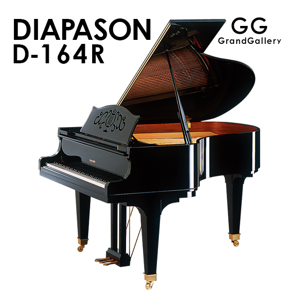 新品グランドピアノ DIAPASON(ディアパソン)D-164R