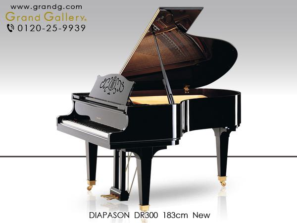 新品グランドピアノ DIAPASON(ディアパソン)DR300BGX