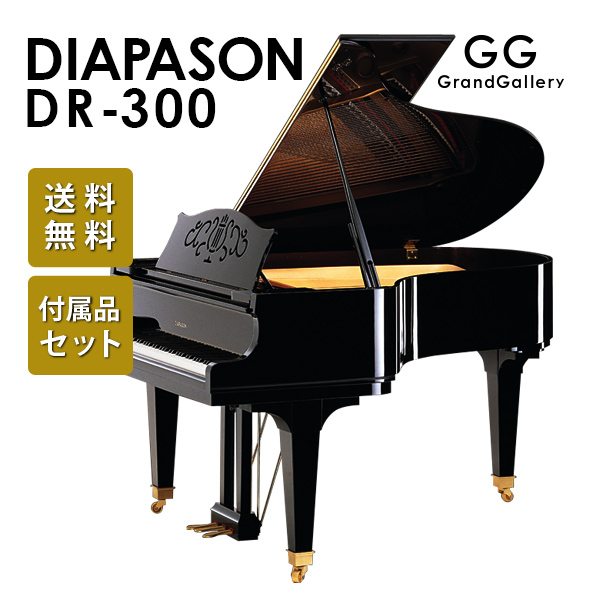 新品グランドピアノ DIAPASON(ディアパソン)DR-300