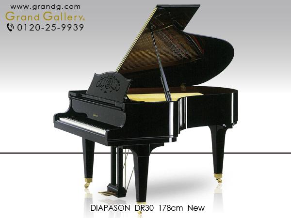新品グランドピアノ DIAPASON(ディアパソン)DR30BGS 受注生産