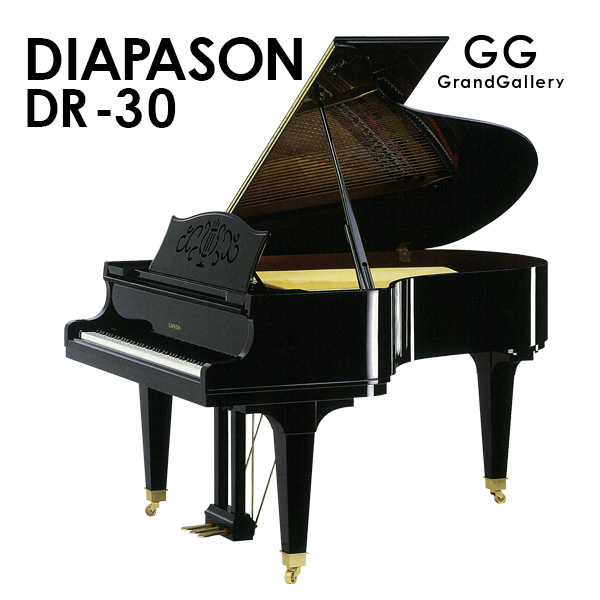 新品グランドピアノ DIAPASON(ディアパソン)DR-30 受注生産