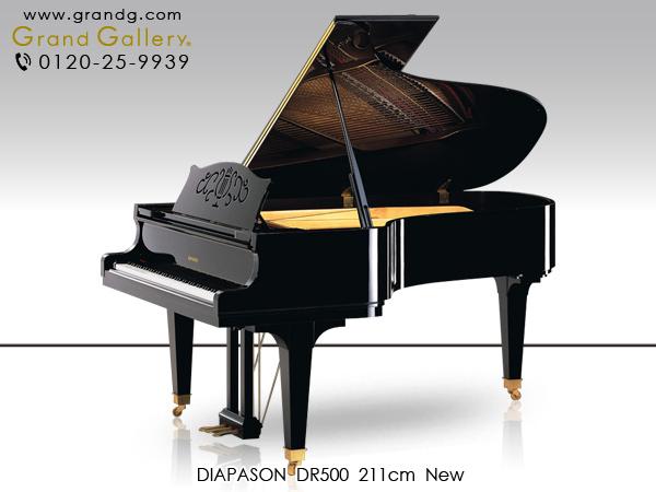 新品グランドピアノ DIAPASON(ディアパソン)DR500BGX