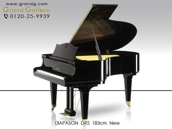 新品グランドピアノ DIAPASON(ディアパソン)DR5BGX 受注生産