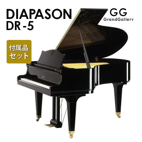 新品グランドピアノ DIAPASON(ディアパソン)DR-5 受注生産