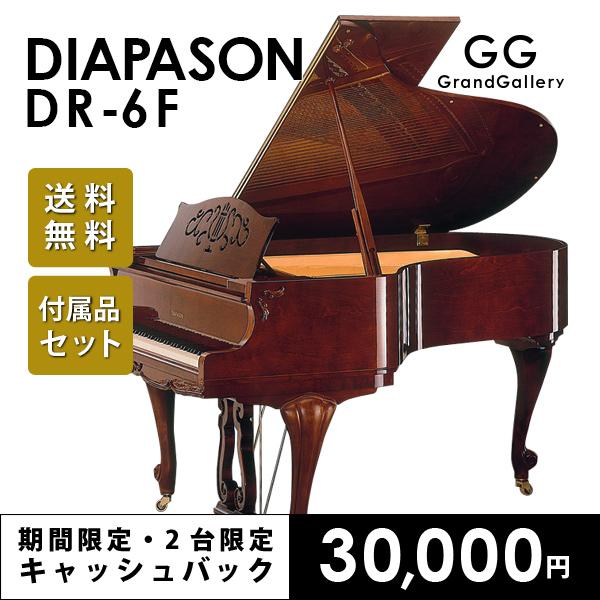 新品グランドピアノ DIAPASON(ディアパソン)DR-6F