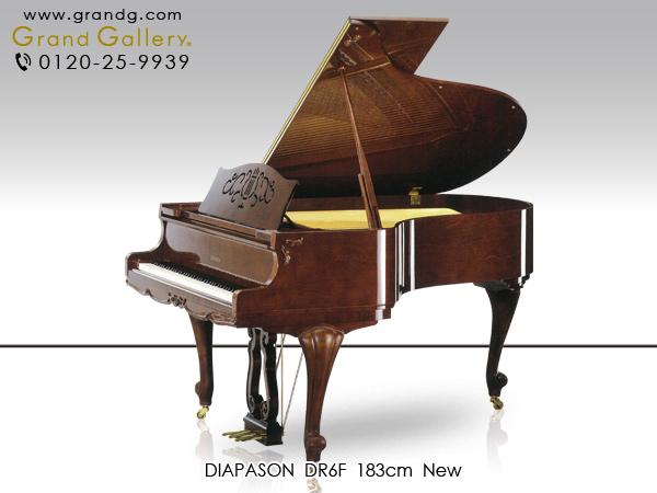 新品グランドピアノ DIAPASON(ディアパソン)DR6F WFGX