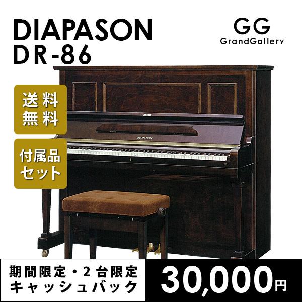 新品アップライトピアノ DIAPASON(ディアパソン)DR86WS(DW)