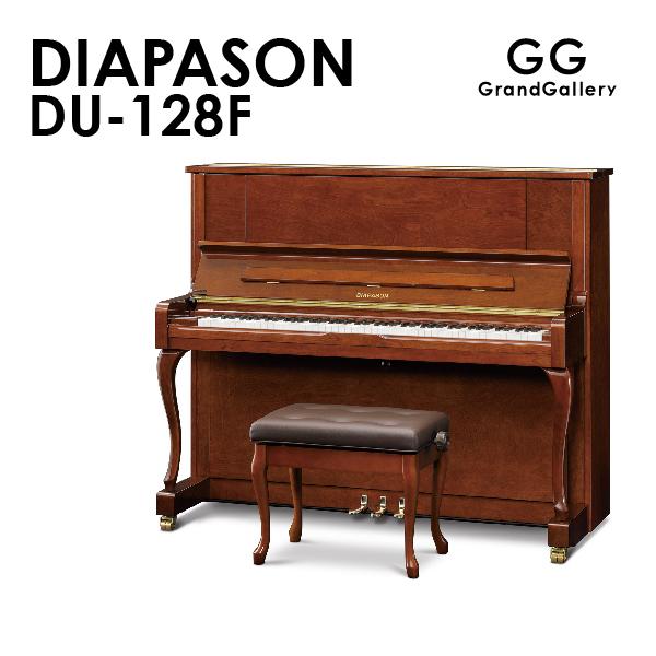 新品アップライトピアノ DIAPASON(ディアパソン)DU-128F 気品高く、優雅な装い。美しい木目ピアノ