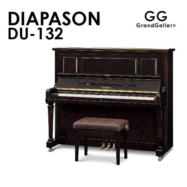 ディアパソンのオリジナルモデルを贅沢に継承 新品アップライトピアノ DIAPASON(ディアパソン)DU-132