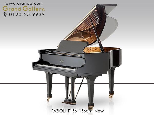 新品グランドピアノ  FAZIOLI(ファツィオリ)F156
