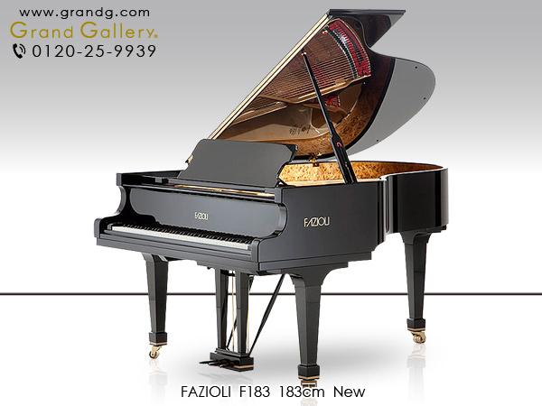 新品グランドピアノ  FAZIOLI(ファツィオリ)F183
