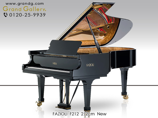 新品グランドピアノ  FAZIOLI(ファツィオリ)F212
