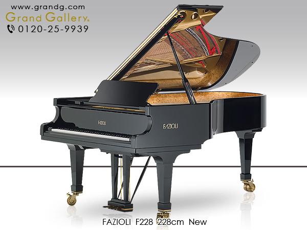 新品グランドピアノ  FAZIOLI(ファツィオリ)F228