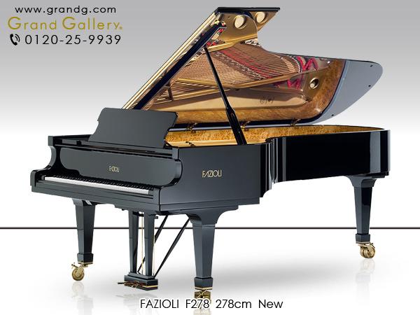 新品グランドピアノ  FAZIOLI(ファツィオリ)F278