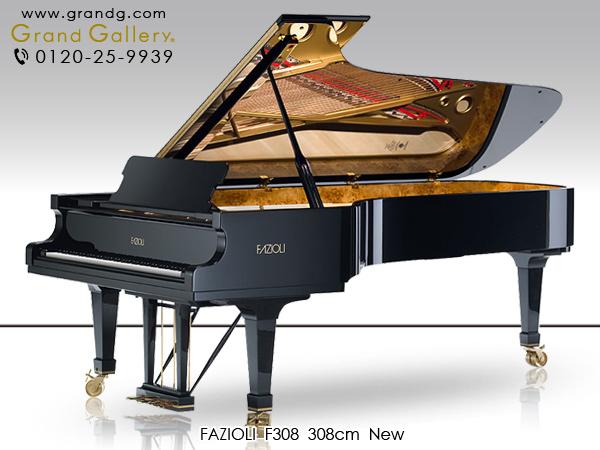 新品グランドピアノ  FAZIOLI(ファツィオリ)F308