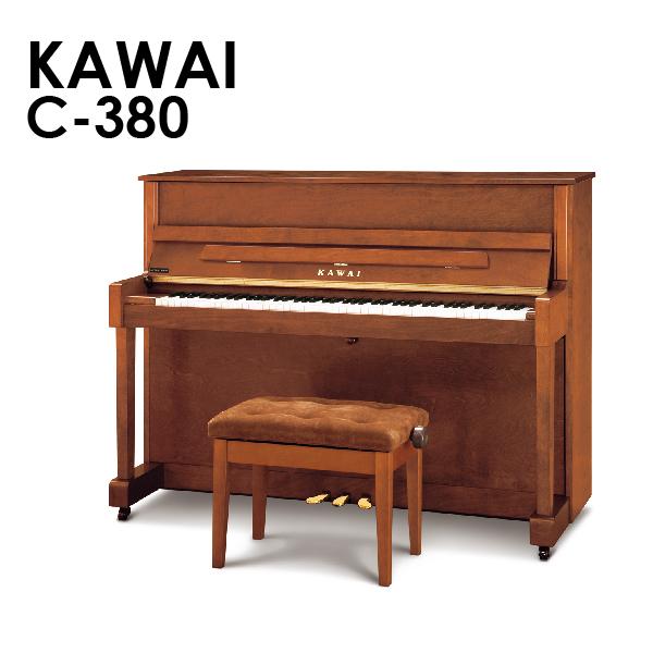 新品アップライトピアノ KAWAI(カワイ)C-380 様々なテイストのインテリアにとけ込む特別な一台