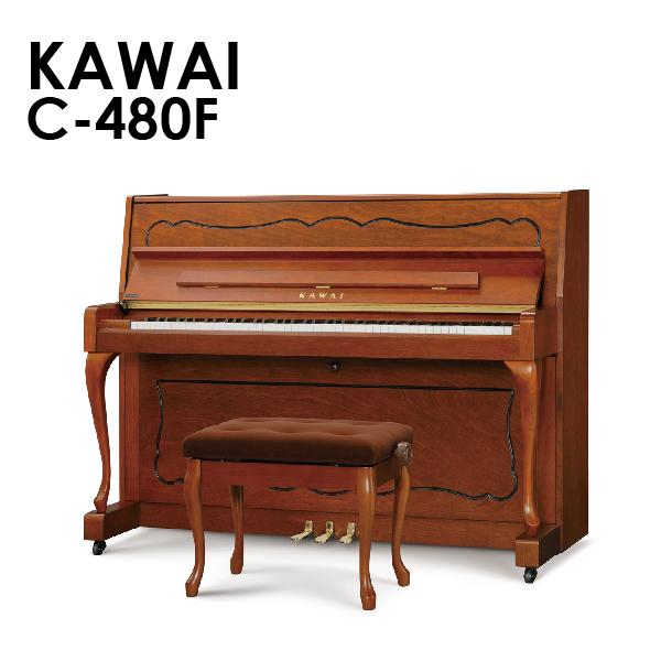 アップライトピアノ KAWAI(カワイ)C-480F