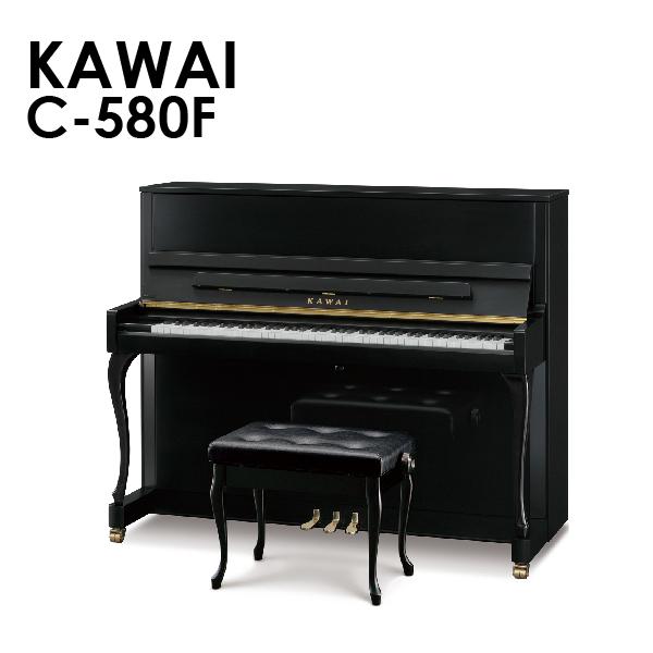 新品アップライトピアノ KAWAI(カワイ)C-580F エレガントな装いに高い表現力を秘めたスマートモデル