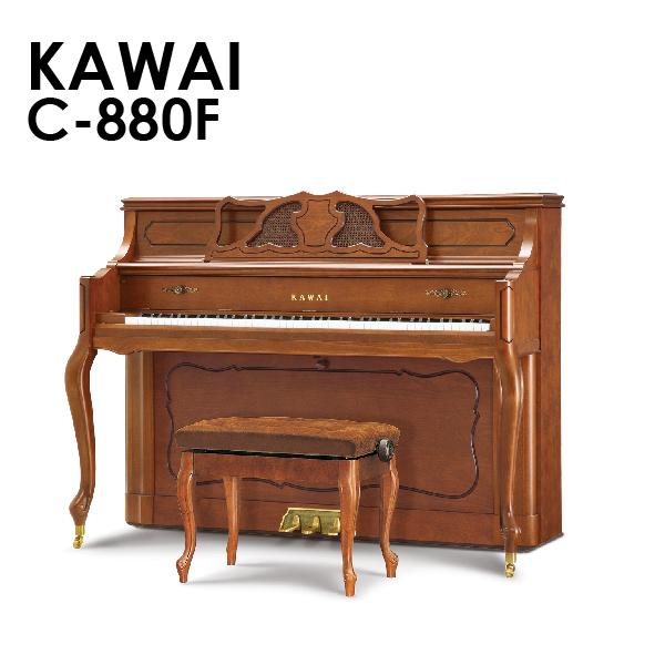 新品アップライトピアノ KAWAI(カワイ)C-880F 英国起源の「ロイヤルジョージ・フェルト・ハンマー」が奏でる上質な響き。