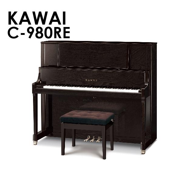 新品アップライトピアノ KAWAI(カワイ)C-980RE 随所に高級パーツを搭載したシリーズ最高峰