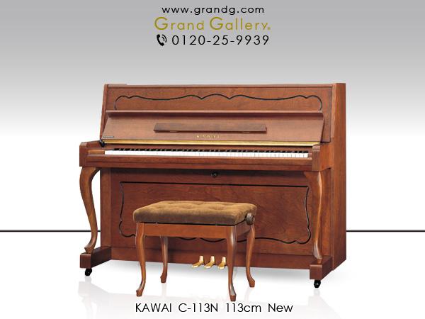 【売約済】新品アップライトピアノ KAWAI(カワイ)C113N