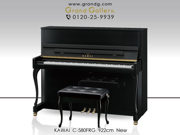 新品アップライトピアノ KAWAI(カワイ)C-580F / 送料無料 北海道・沖縄、その他離島を除く