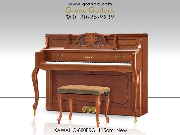 【セール対象】【送料無料】新品アップライトピアノ KAWAI(カワイ)C-880F