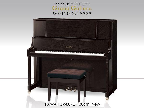 新品アップライトピアノ KAWAI(カワイ)C-980RE / 送料無料 北海道・沖縄、その他離島を除く