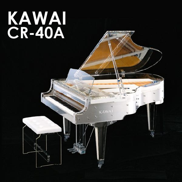 圧倒的な存在感が出会った人の五感を魅了 新品グランドピアノ KAWAI(カワイ)CR-40A クリスタルピアノ