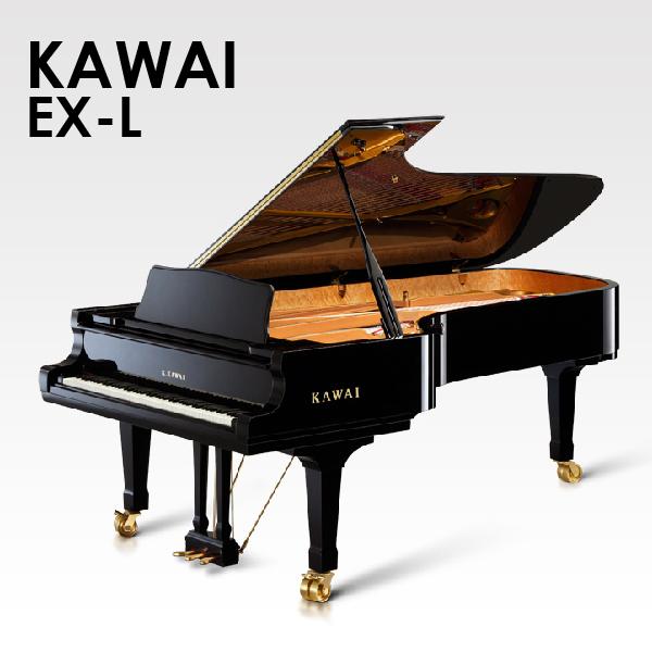 フルコンサートグランドピアノ 新品グランドピアノ KAWAI(カワイ)EX-L 華麗さと品格に満ちた至高の音色
