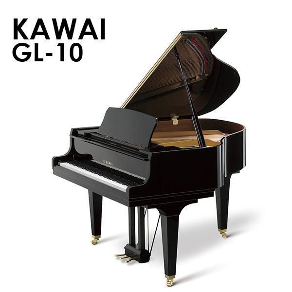 新品グランドピアノ KAWAI(カワイ)GL-10 4畳半に設置可能ながら本格的なグランドピアノ