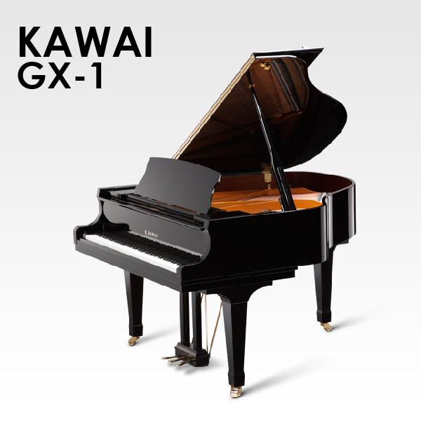 新品グランドピアノ KAWAI(カワイ)GX-1 サイズを超えるような驚くべき優雅さと職人の技が凝縮