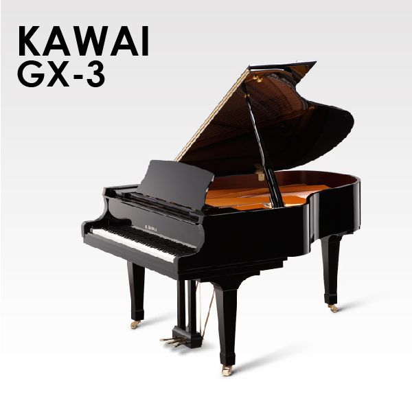 新品グランドピアノ KAWAI(カワイ)GX-3 威厳のある優雅さと明瞭なトーン