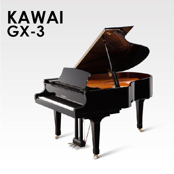 新品グランドピアノ KAWAI(カワイ)GX-3