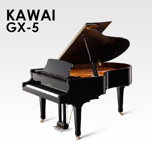 新品グランドピアノ KAWAI(カワイ)GX-5 あらゆるアーティストのためのグランドピアノ