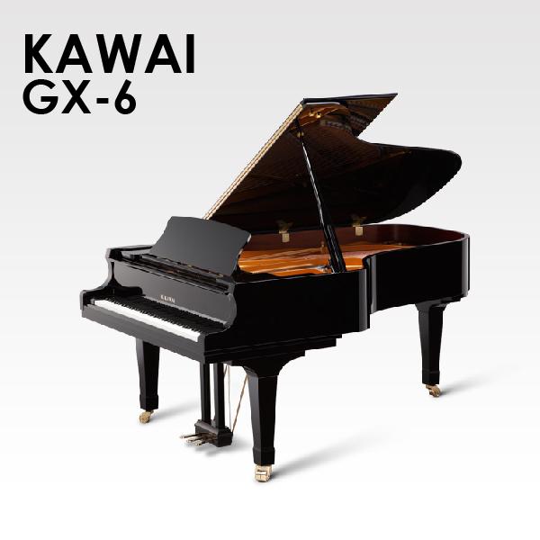 新品グランドピアノ KAWAI(カワイ)GX-6