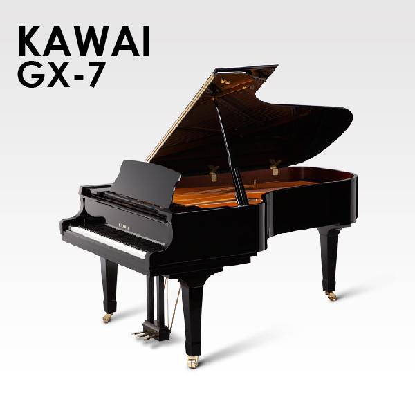 新品グランドピアノ KAWAI(カワイ)GX-7 クラスを超越した音色
