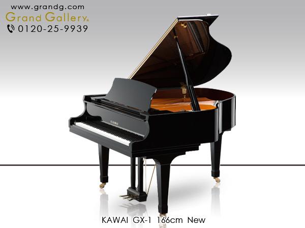 新品グランドピアノ KAWAI(カワイ)GX-1 / 送料無料 北海道・沖縄、その他離島を除く