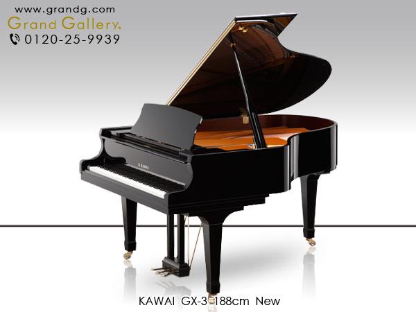 【セール対象】【送料無料】新品グランドピアノ KAWAI(カワイ)GX-3